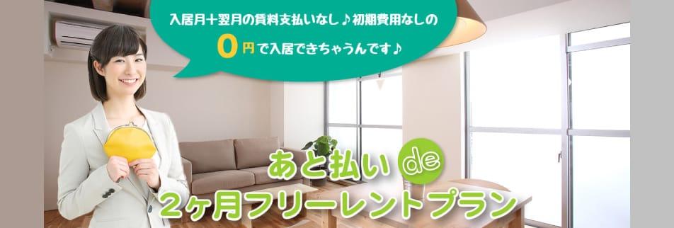 東京の格安シェアハウスならLLC-HOUSE [不動産・敷金礼金0]